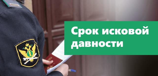 Срок исковой давности по кредитам физических лиц в 2020 году - что это такое, Русский стандарт, ЦБ