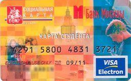 Что дает социальная карта учащегося в Москве (СКУ) в 2020 году