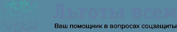Льготы многодетным отцам в 2020 году - от разных браков, на работе, досрочную пенсию, отпуск, Москве