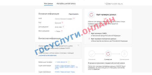 Как зарегистрироваться на сайте Госуслуги физическому лицу в 2020 году - МФЦ, без СНИЛС