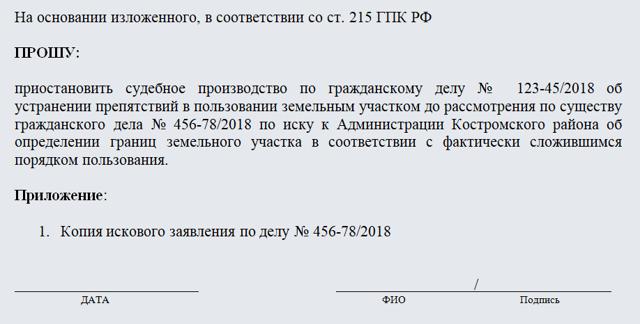 Ходатайство о приостановлении производства по гражданскому делу в 2020 году - образец, ГПК