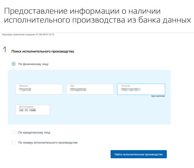 Как узнать задолженность по алиментам по фамилии через интернет (долг) в 2020 году - онлайн, Госуслуги, ФССП