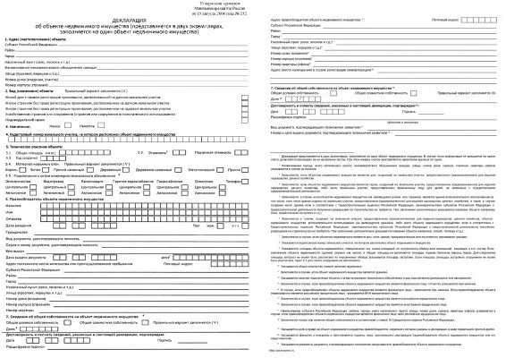 Закон О дачной амнистии в 2020 году - ФЗ №93, что дает дачникам, срок действия, когда был принят
