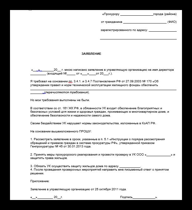 Жалоба на управляющую компанию в прокуратуру (заявление) в 2020 году - образец, за завышенные тарифы
