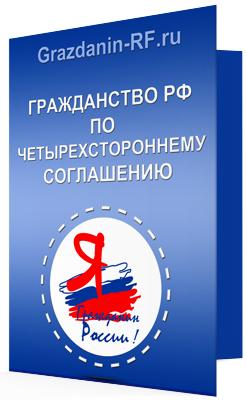 Гражданство РФ по четырехстороннему соглашению
