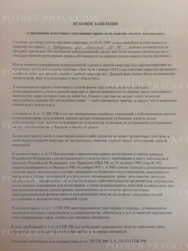 Исковое заявление о выписке из квартиры в 2020 году - образец, через суд, без согласия бланк, бывшего мужа