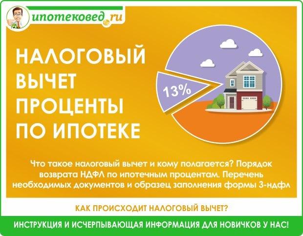 Налоговый вычет по процентам по ипотеке в 2020 году - как получить, имущественный, если два заемщика