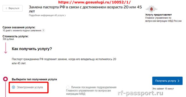 В каком возрасте меняют паспорт в России в 2020 году - мужчины, женщины, РФ, по возрасту, закон
