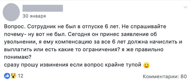 Неотгуленный отпуск по Трудовому Кодексу в России (неиспользованный) в 2020 году