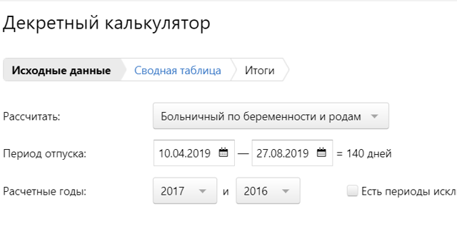 Расчет декретных в 2020 году - онлайн, формула, выплат