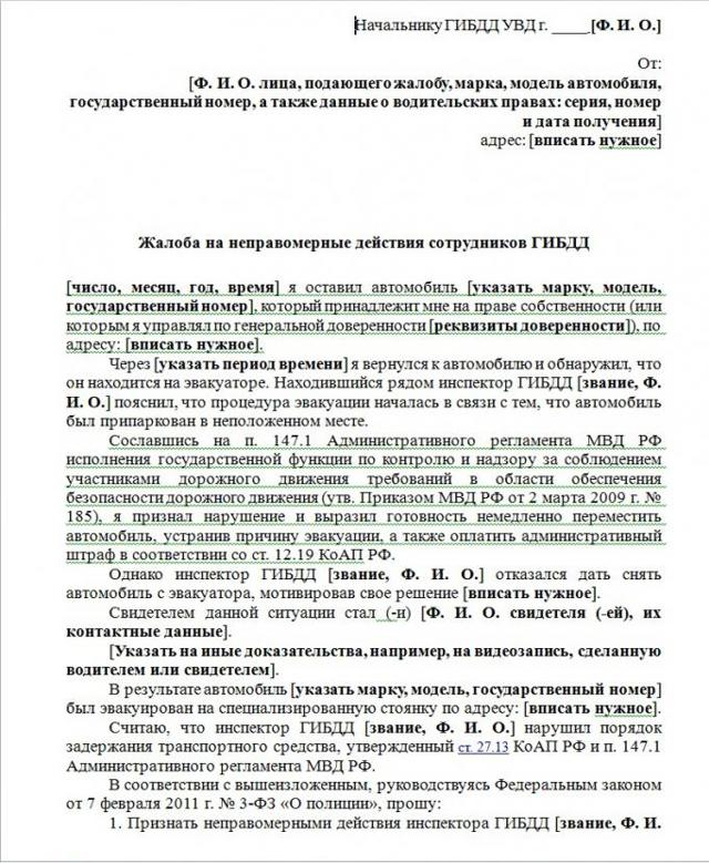 Ходатайство о восстановлении пропущенного срока по административному делу в 2020 году - ГИБДД