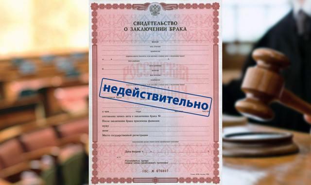 Иск о признании брака недействительным в 2020 году - заявление, кто может подать, образец, пошлина