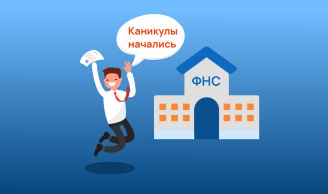 Налоговые каникулы для ИП (индивидуальных предпринимателей) в 2020 году - что это такое, Москва виды деятельности