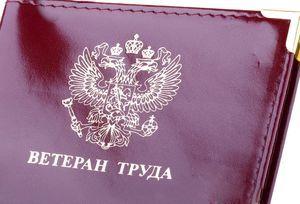 Как получить звание Ветеран труда в Москве без наград