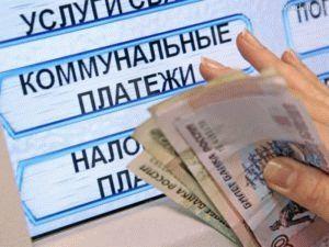 Как получить субсидии в 2020 году - что это такое, на квартиру кому положена Москва сумма, коммунальные услуги