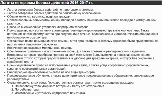 Пенсия участникам боевых действий в Чечне в 2020 году - размер, индексация, сумма