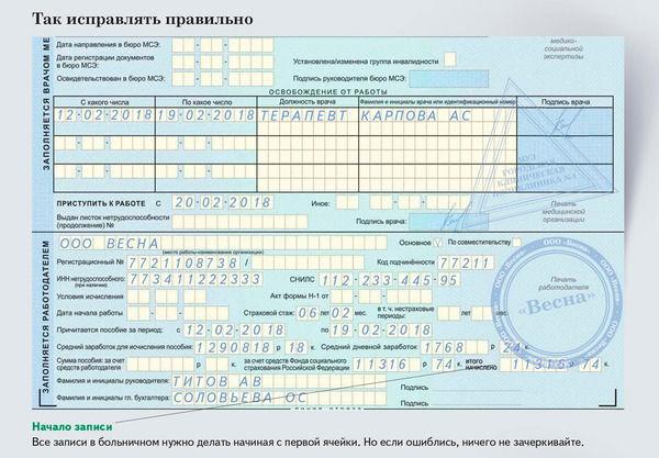 Исправление в больничном листе работодателем в 2020 году - образец, как внести, сколько допускается