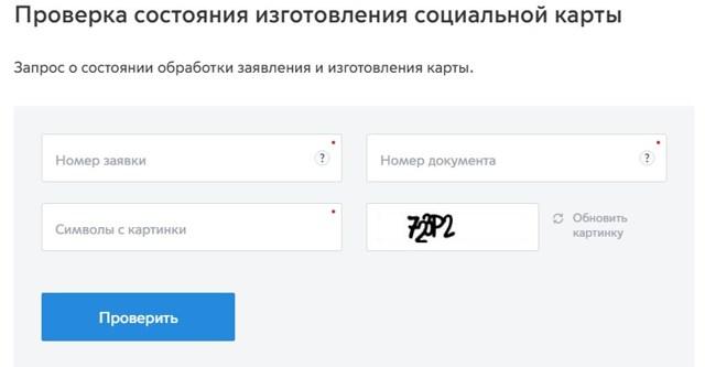Как оформить социальную карту студента в 2020 году - через Госулуги, онлайн, москвича