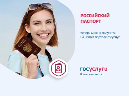 Замена паспорта в 20 лет в 2020 году - документы, госпошлина, МФЦ, сроки, порядок, заявление