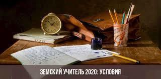 Коммунальные льготы сельским учителям (педагогам) в 2020 году