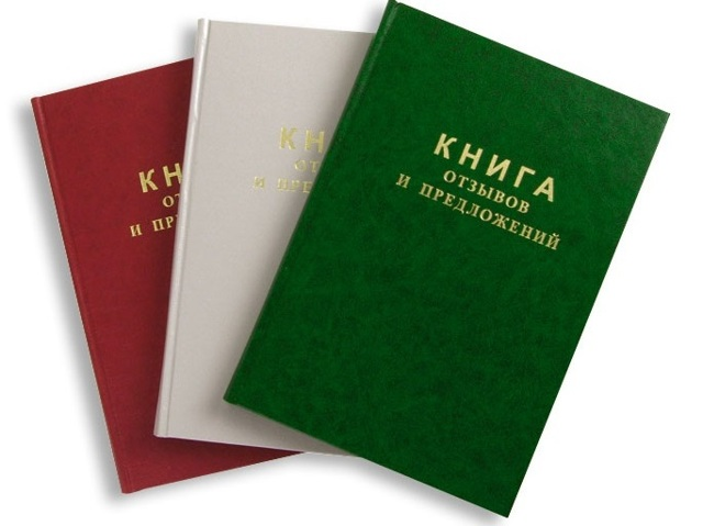 Книга жалоб и предложений в 2020 году - требования к оформлению, закон о защите прав потребителей