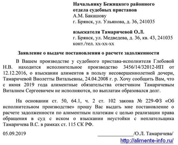 Исковое заявление о взыскании алиментов в 2020 году - образец, неустойки, в суд, об уплате