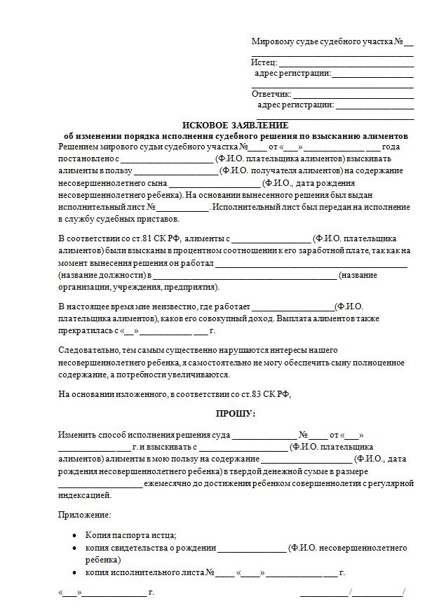 изменение выплаты алиментов