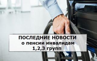 Как происходит индексация едв для инвалидов