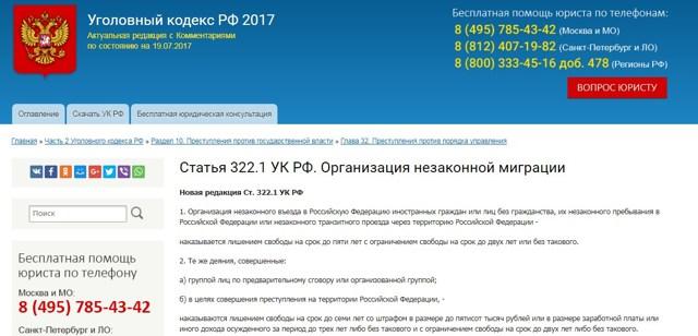 Незаконная миграция (нелегальная) в 2020 году - что это такое, проблемы, России, УК РФ