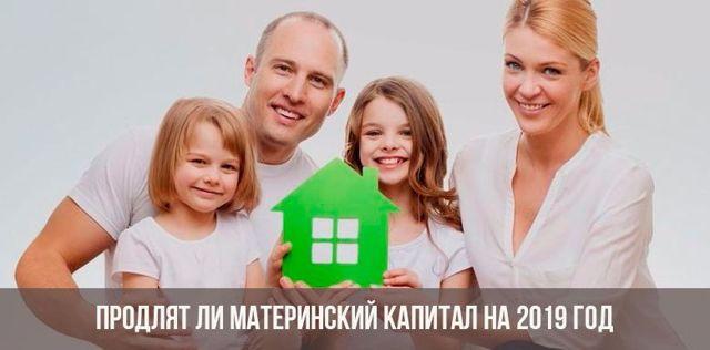 Материнский капитал на покупку квартиры без ипотеки в 2020 году - как использовать, можно ли