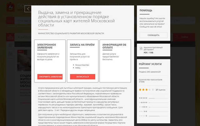 Льготы по транспортному налогу для многодетных семей в 2020 году - в Москве, оформление, заявление