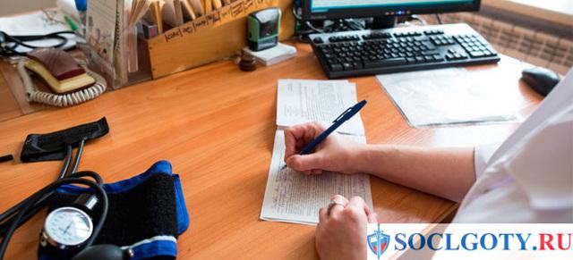 Оплата больничного листа ФСС (Фонд социального страхования) в 2020 году - сроки, после увольнения, скачать, заполнение, образец, бланк