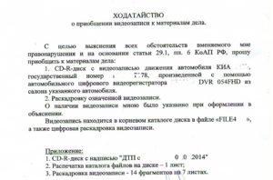Ходатайство о приобщении документов к материалам дела в 2020 году - арбитраж образец, уголовного
