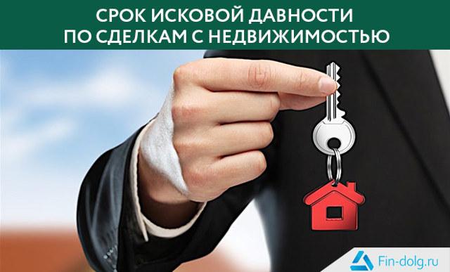 Срок исковой давности по сделкам с недвижимостью в 2020 году - по наследству, договору купли-продажи