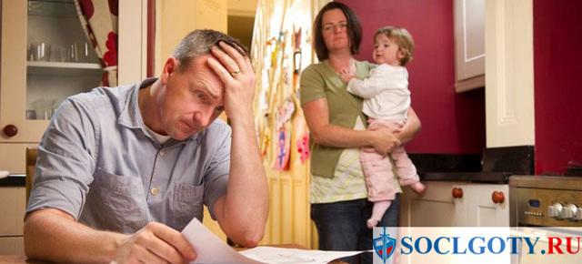 Как оформить малоимущую семью в 2020 году - статус, Москве, документы