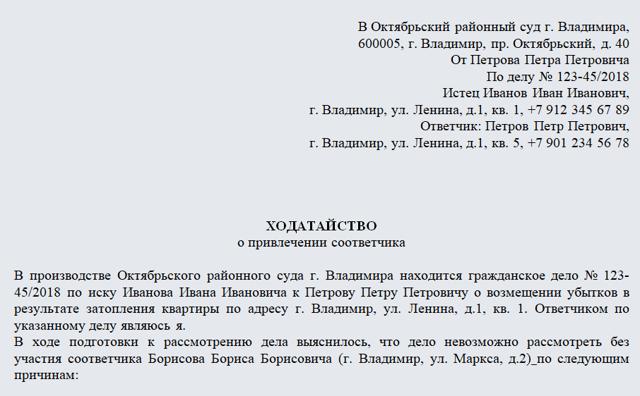 Ходатайство о привлечении соответчика в гражданском процессе в 2020 году - образец, по ДТП, АПК