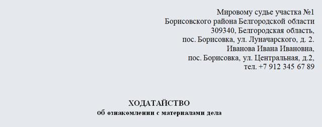 Ходатайство об ознакомлении с материалами административного дела в 2020 году - ГИБДД, образец