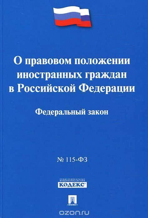 ФЗ О гражданстве в 2020 году - закон, последняя редакция, правовое положение иностранных лиц и без