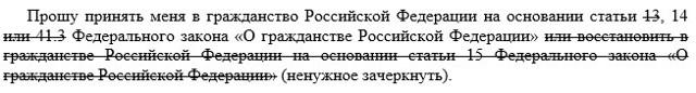 Заявление на гражданство РФ по программе переселения соотечественников в 2020 году - образец, заполнения