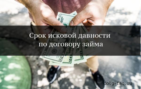 истечение срока исковой давности займвзять кредит в чехии россиянину