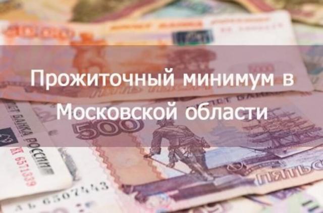 Сколько составляет прожиточный минимум в 2020 году - в России, в Москве, в СПб, с 1 января, на одного человека