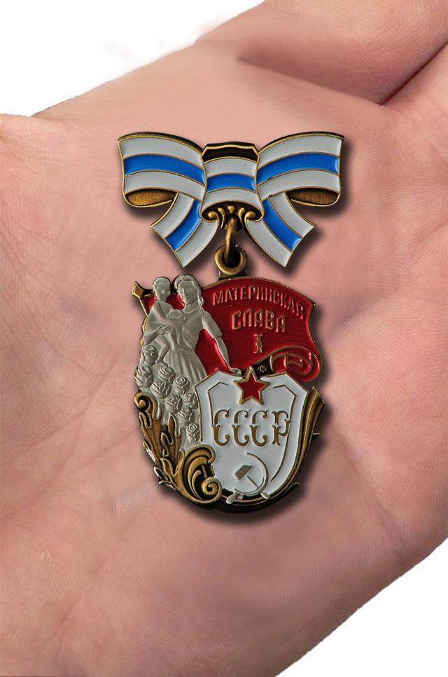 Награда Мать-героиня и орден Родительская слава в 2020 году - чо это такое, города Москва, как получить