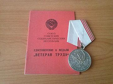 Документы для оформления Ветерана труда в 2020 году - соцзащиту, Москве, федерального значения