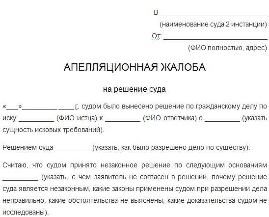 Ходатайство о выдаче копии решения арбитражного суда в 2020 году - на руки, образец, с отметкой