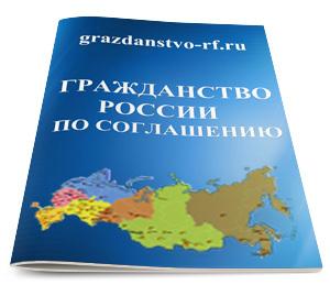 Гражданство по соглашению в РФ в 2020 году - 4-х стороннее, об упрощенном порядке приобретения