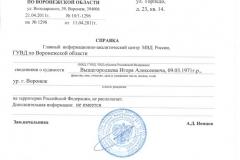 Гражданство Словакии в 2020 году