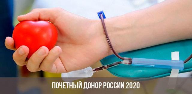 Компенсация почетным донорам в 2020 году - бланк, заполненный, скачать, образец, России, какая будет