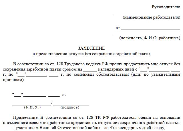 Заявление на отпуск в 2020 году - образец, как написать, за свой счет, без сохранения заработной платы