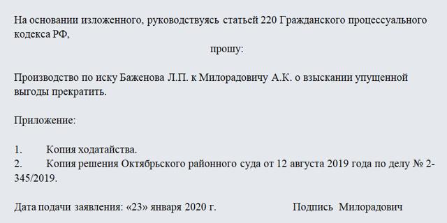 Ходатайство о прекращении производства по делу в 2020 году - арбитражном суде, административному