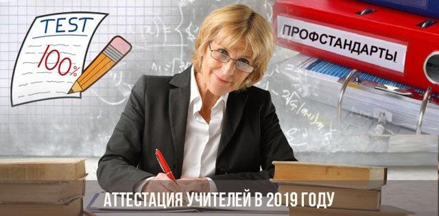 Положение о стимулирующих выплатах педагогическим работникам в 2020 году - школе, ДШИ, ДОУ